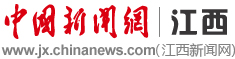 中新网江西新闻|古窑景区恢复开放