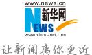 新华网|古窑景区开放首日 新春窑