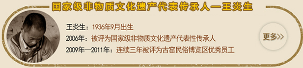 景德镇传统制瓷技艺传承人王炎生