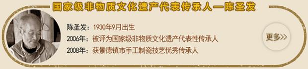 景德镇传统制瓷技艺传承人陈圣发