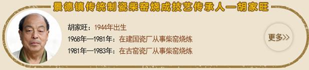 景德镇传统制瓷柴窑烧成技艺传承人胡家旺