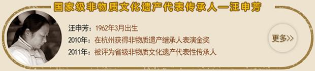景德镇传统制瓷技艺传承人汪申芳