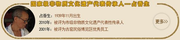 景德镇传统制瓷技艺传承人占香生