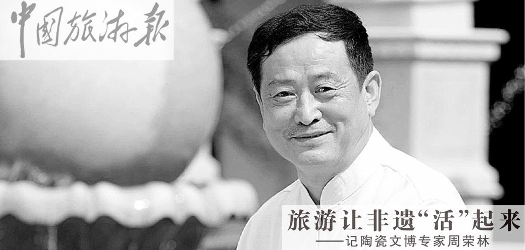 """【窑窑头条】旅游让非遗""""活""""起来 ——记陶瓷文博专家周荣林"""