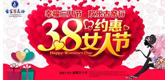 """【""""约惠""""女人节】亲,您有一张"""