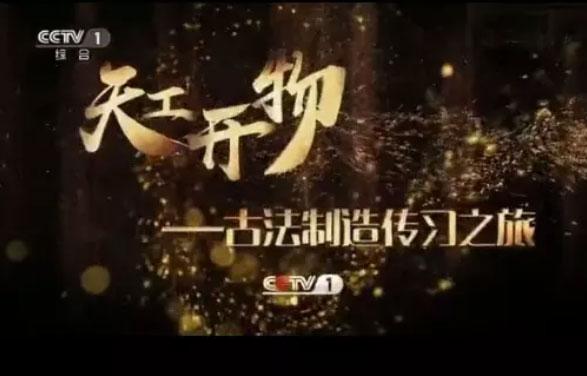 CCTV-1《天工开物――古法制造传习