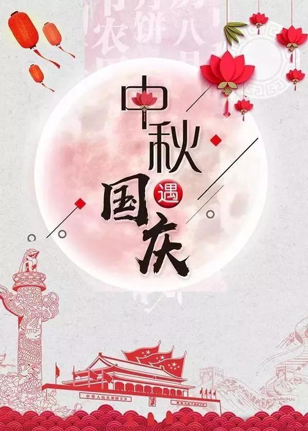 【遇见】古窑与您燃情国庆 团聚中秋