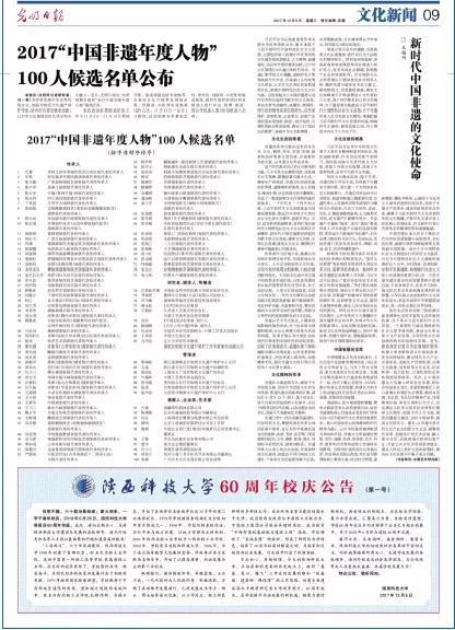 """2017""""中国非遗年度人物""""候选名单"""