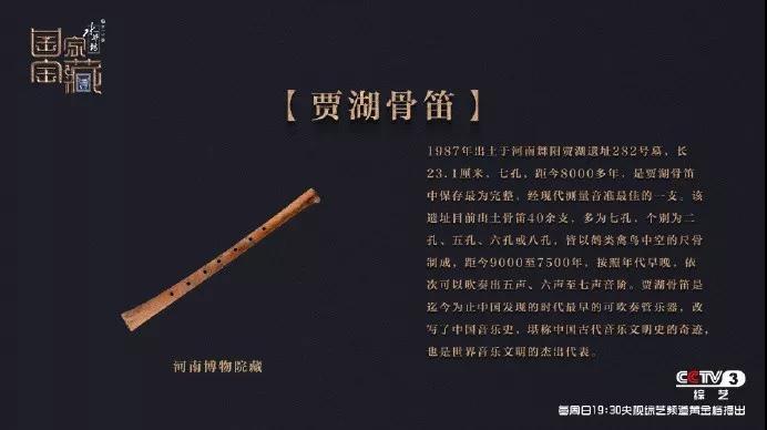 八千年前华夏民族的第一声音符 你知
