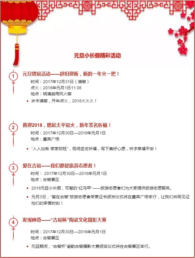 """红红火火2018!""""旺""""年多彩!"""