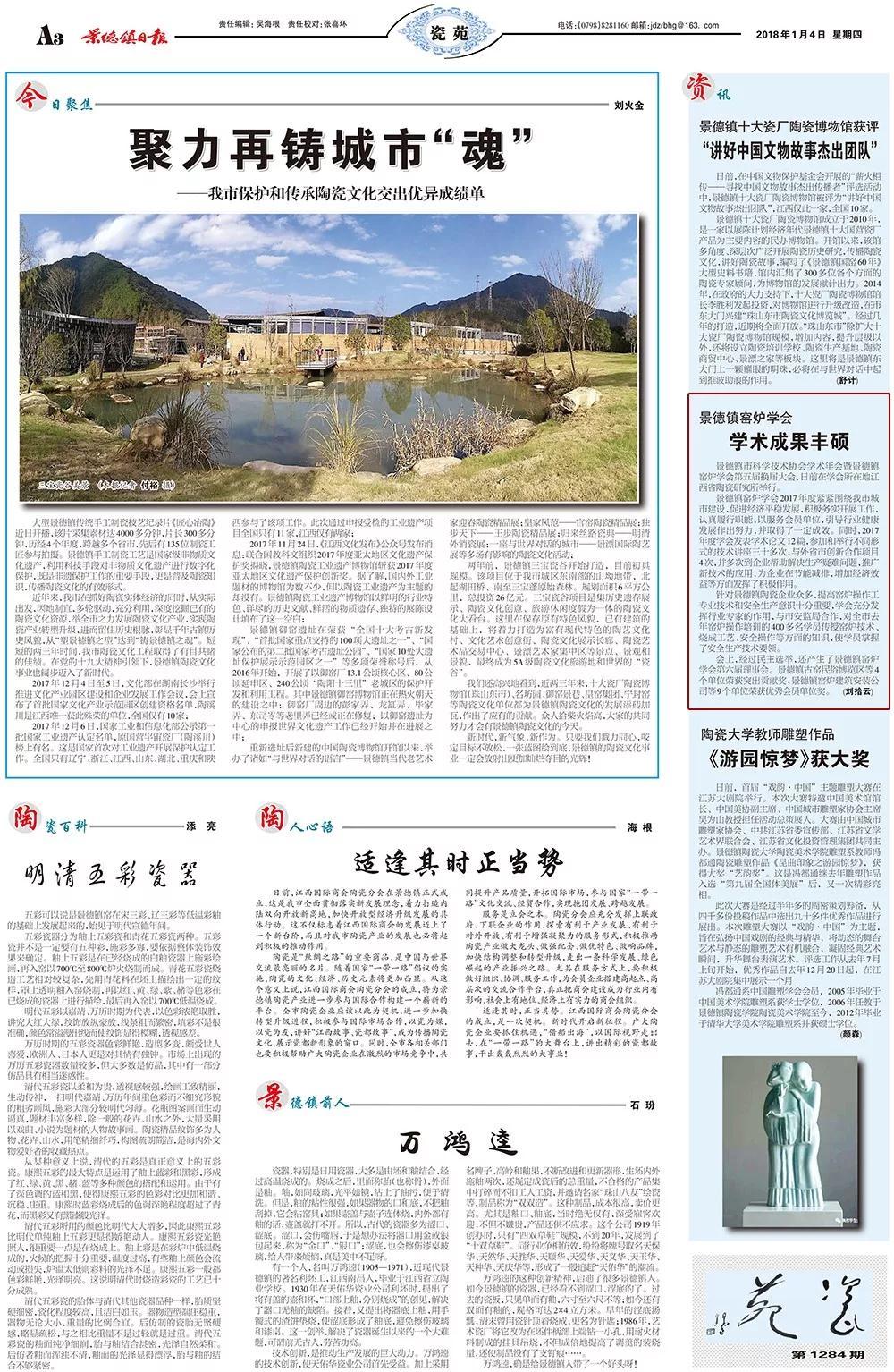 """古窑荣获窑炉学会第五届""""突出贡献"""