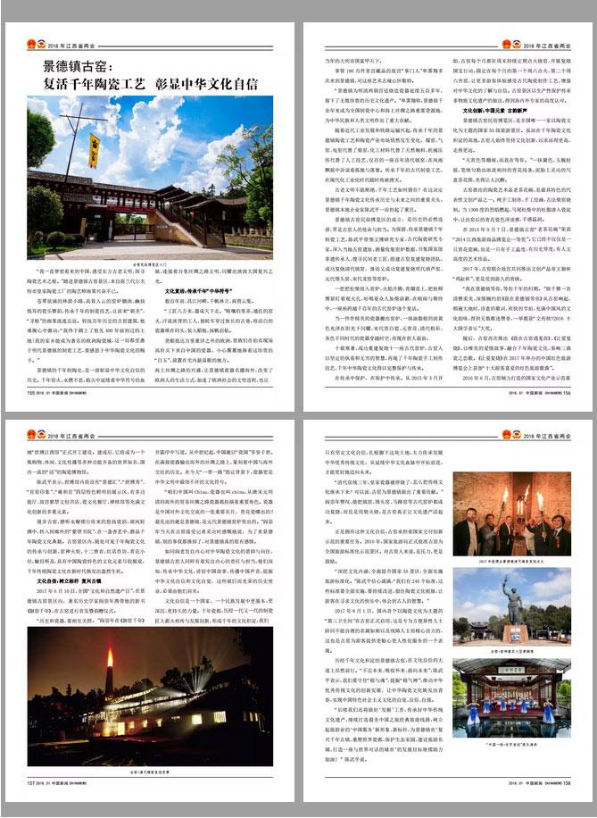 景德镇古窑荣登中国新闻周刊两会特