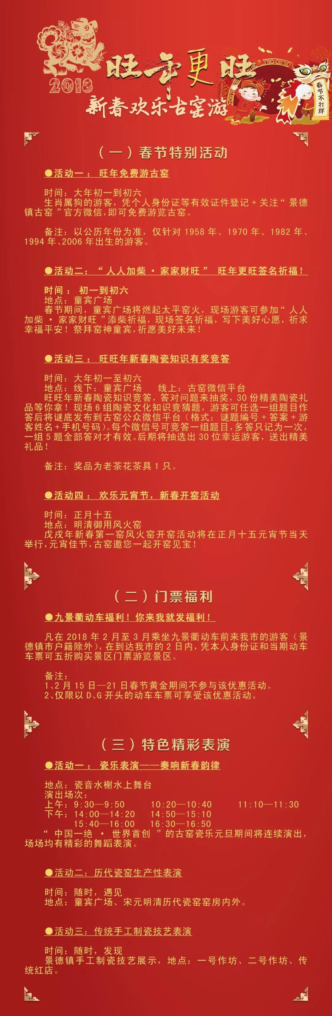 旺年春节哪里去?免费游古窑?还有