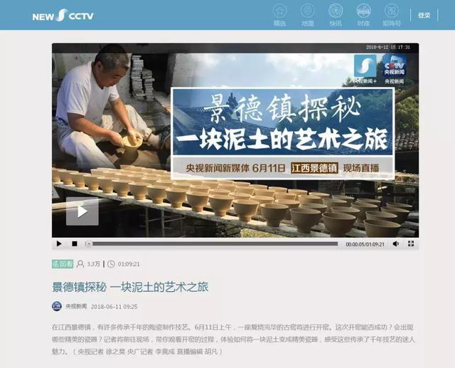央视新闻、央广新闻首次融合直播景
