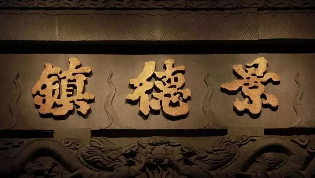 遇见   解码景德镇 追溯陶瓷史