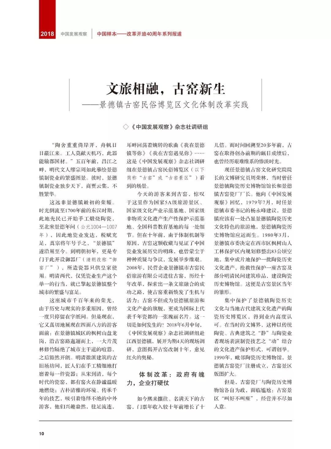 《中国发展观察》:文旅相融,古窑