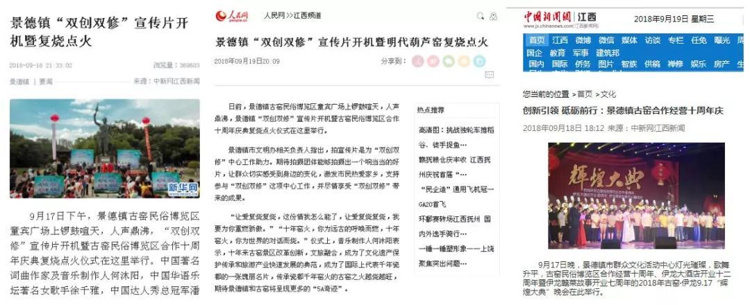 古窑SHOW | 新华社、人民网、中新