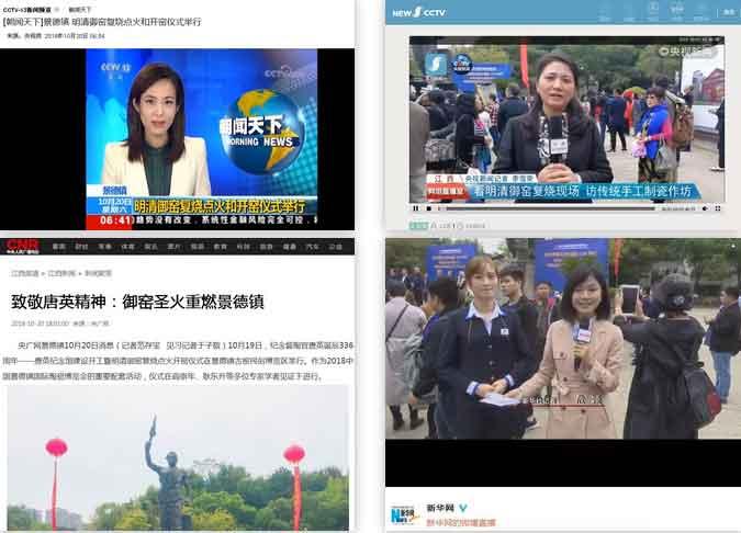 国内主流媒体聚焦 古窑将增文化景