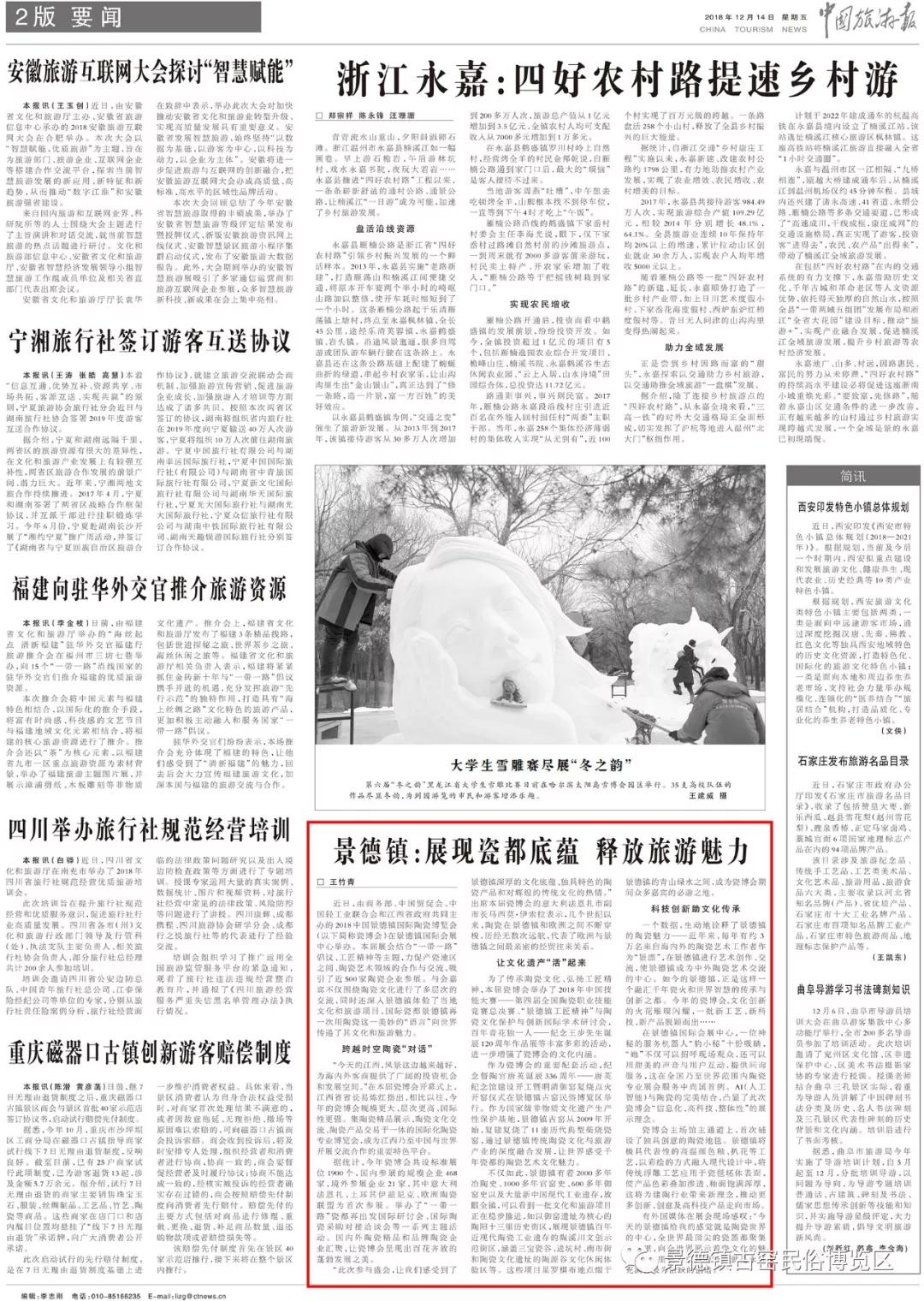 遇见   雷竞技官方网站古窑再次荣登中国旅游