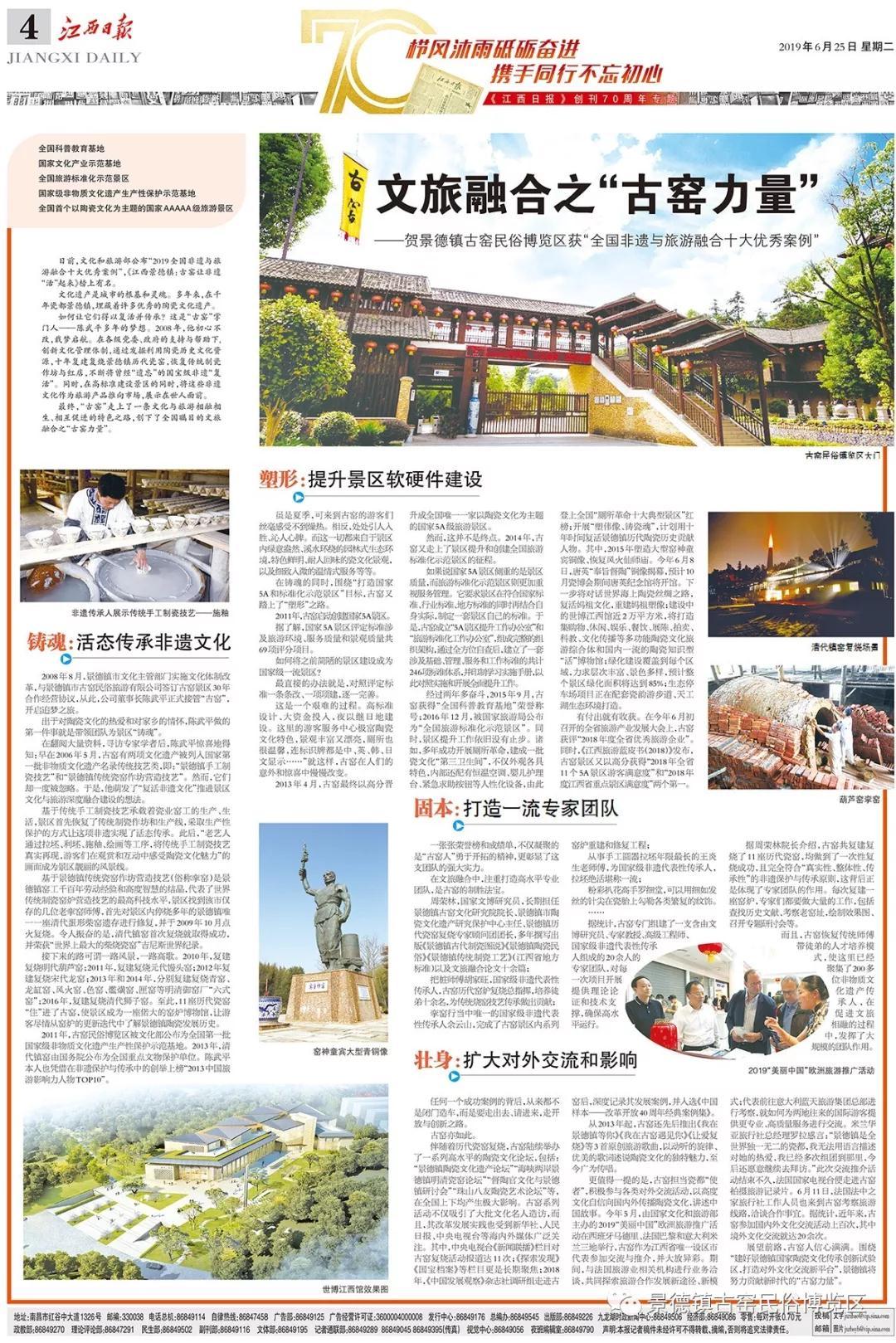 喜讯   《江西日报》专版祝贺景德镇