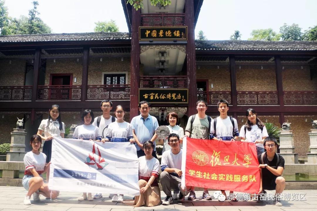 遇见 | 上海复旦大学社会实践队开展