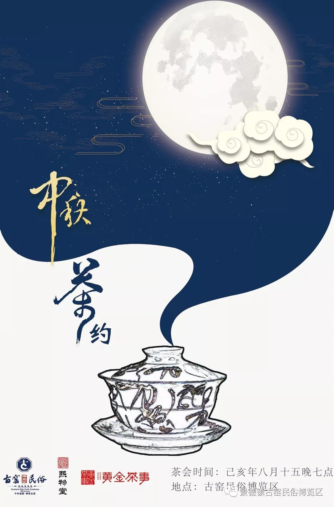 月满中秋夜 一场茶约火爆朋友圈!
