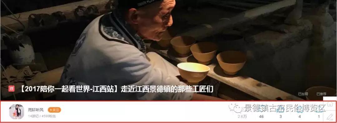 古窑SHOW | 走近江西景德镇的那些工
