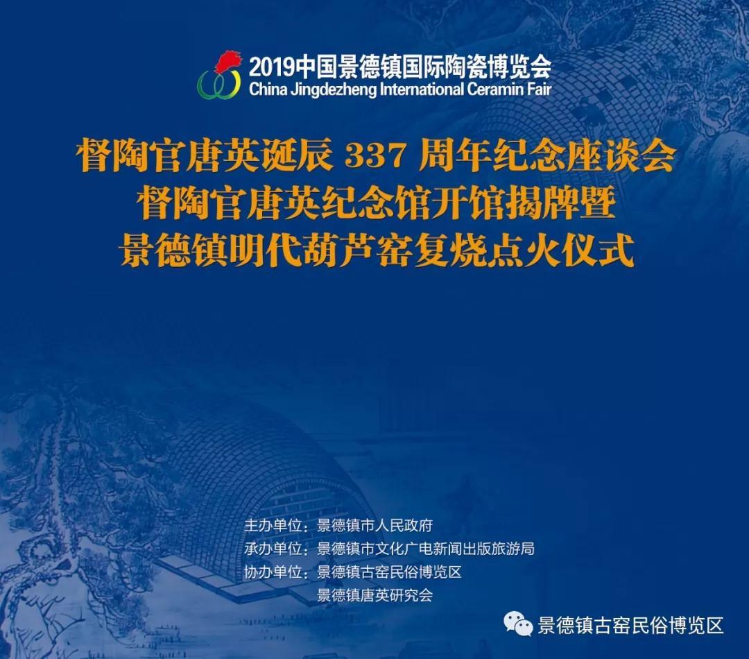 2019瓷博会 | 古窑活动特邀重量级嘉