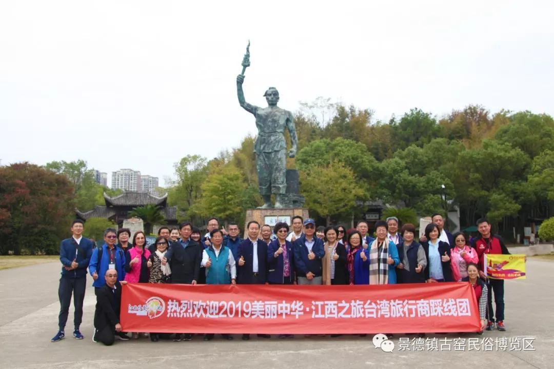 文化交流 | 台湾旅行商踩线团来景