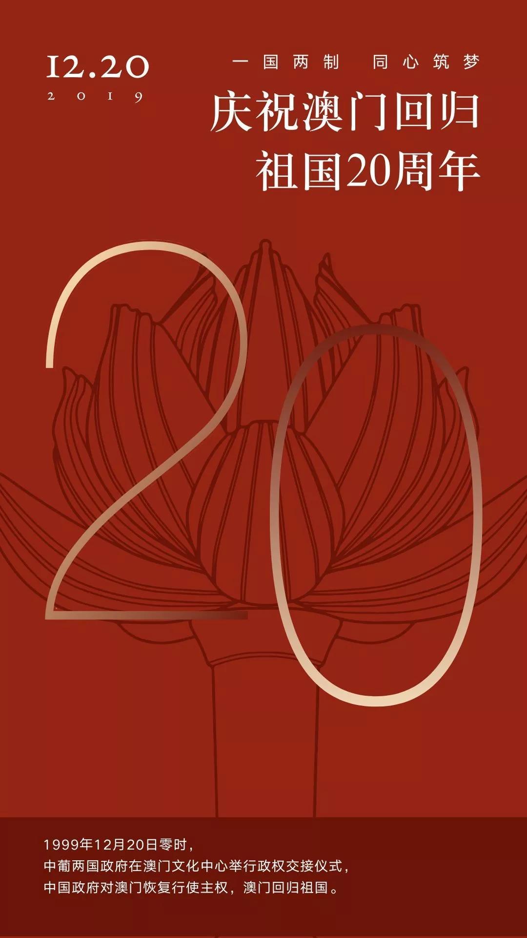 遇见 | 庆祝澳门回归祖国二十周年