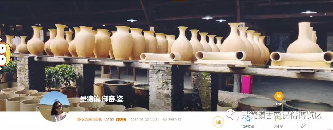 古窑SHOW   景德・古窑・瓷
