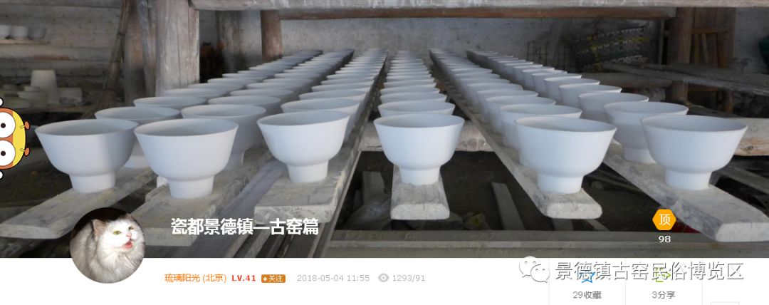 古窑SHOW | 瓷都景德镇――古窑