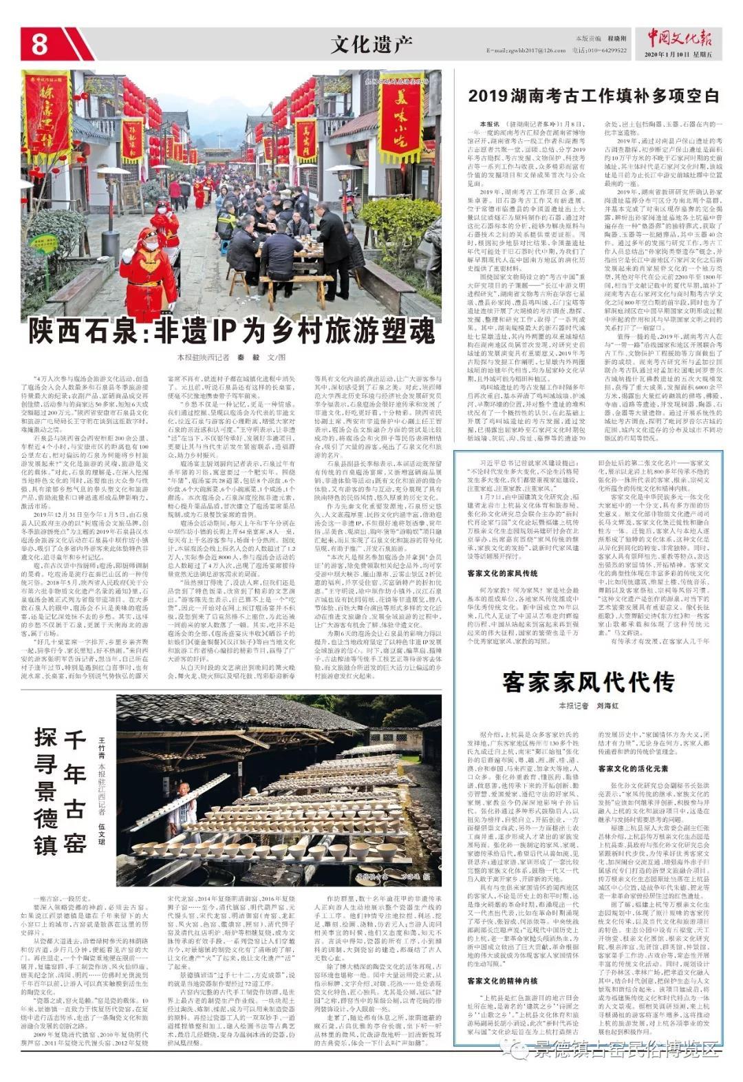 《中国文化报》带你探寻景德镇千年