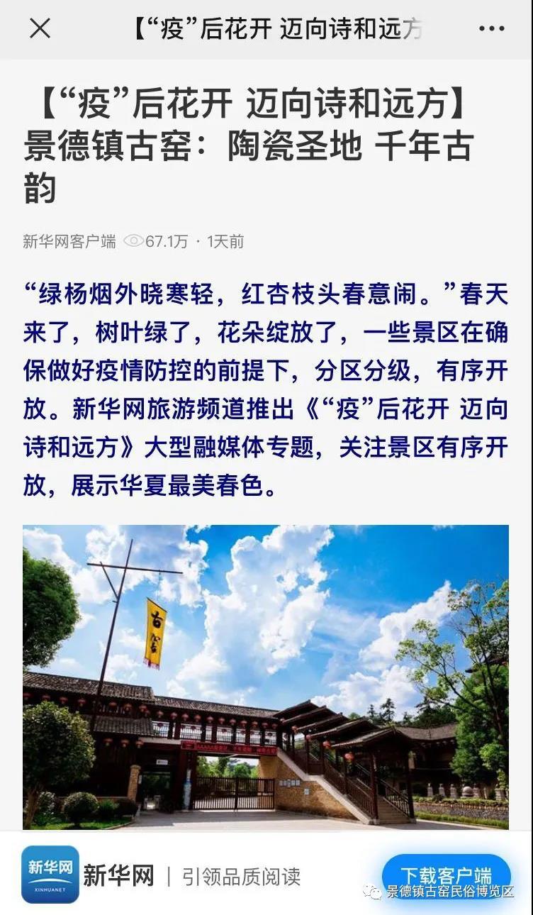 新华网报道景德镇古窑最美春色