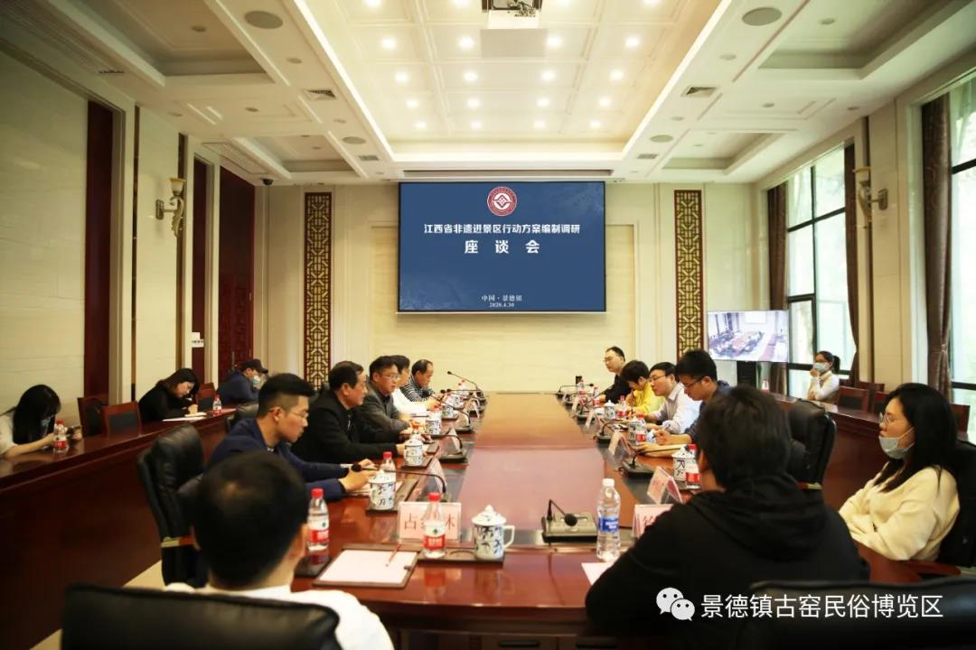 江西省非遗进景区行动方案编制调研