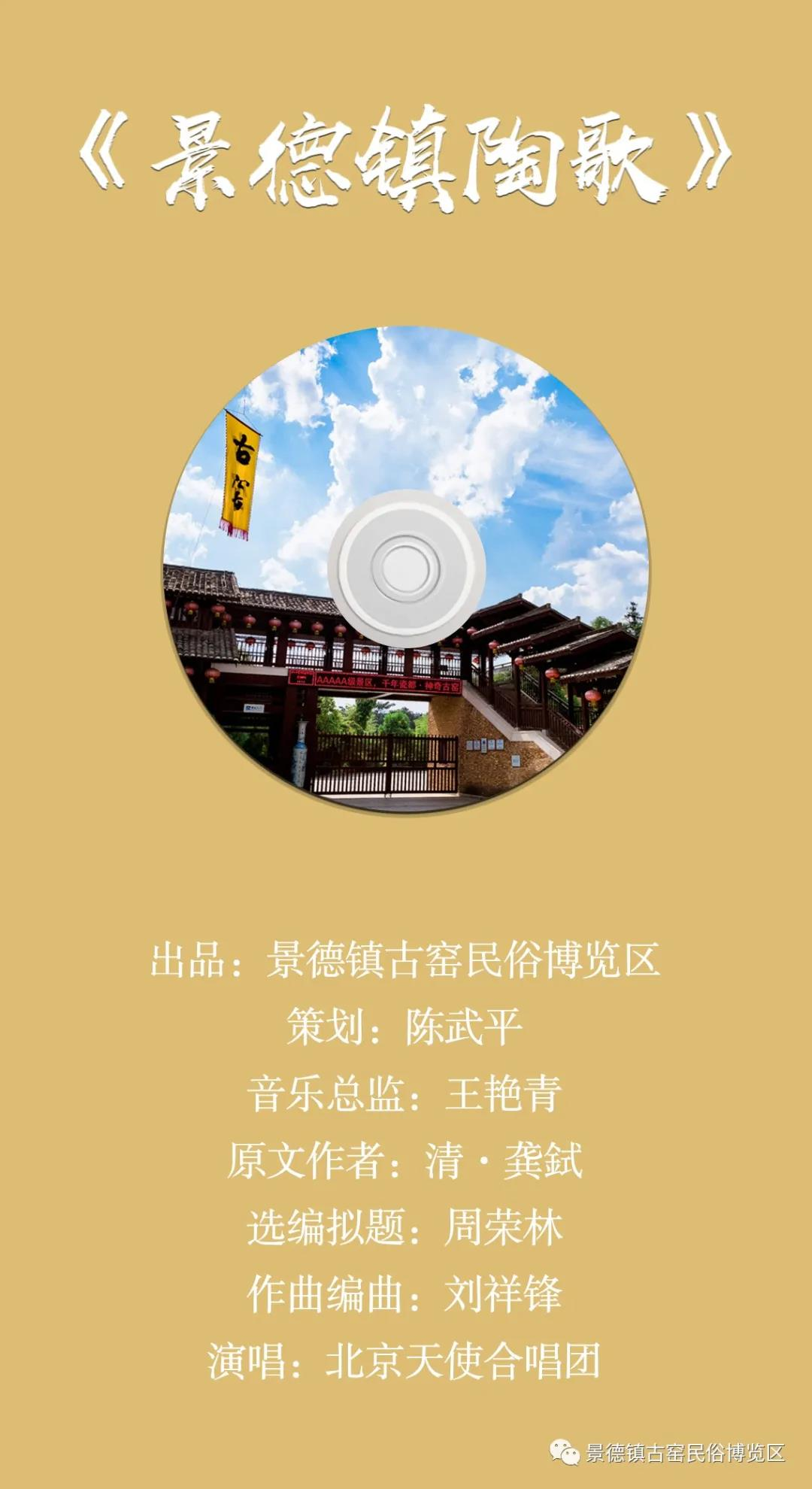 2021年新歌发布―《景德镇陶歌》来